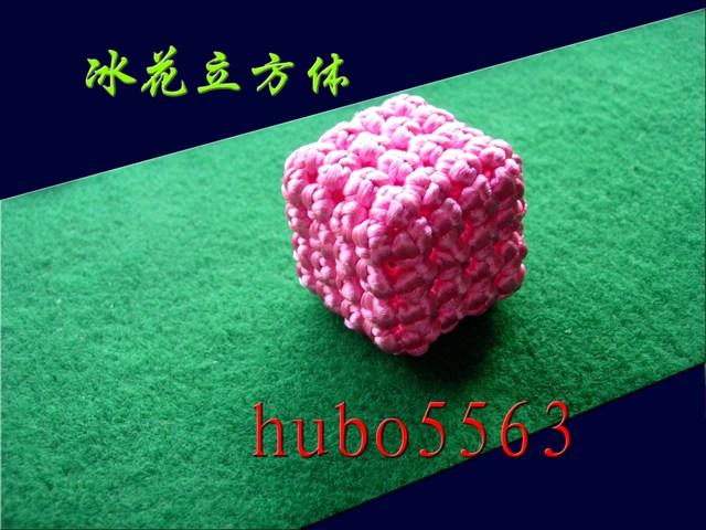 中国结论坛 胡波老师部分原创新结欣赏  作品展示 冰花立方体1